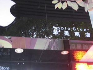 fakestore-110720-3.JPG